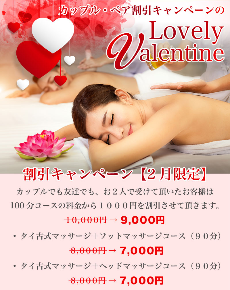 カップル・ペア割引キャンペーンのLovely Valentineコース