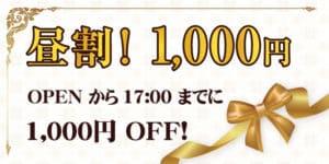 昼割 1,000円 OFF! OPENから17:00までに1,000円 OFF!