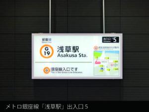 メトロ銀座線「浅草駅」出入口5