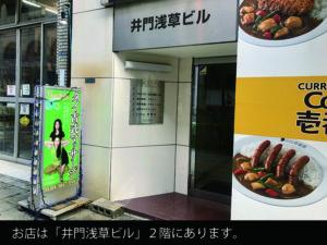 お店は「井門浅草ビル」2階にあります。